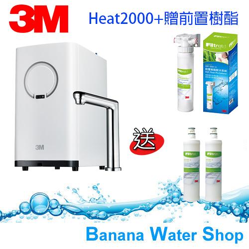 3M HEAT2000櫥下觸控型加熱器單主機+送 3M 前置樹脂軟水器+樹酯濾心x2 加贈除氯沐浴器x1