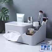 客廳多功能面紙盒收納盒家用塑膠衛生紙盒遙控器收納盒【英賽德3C數碼館】