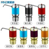 桶裝水抽水器電動純凈水桶壓水器飲水機自動上水器礦泉水桶吸水器YYS麥吉良品 麥吉良品