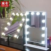 米卡 大號臺式化妝鏡led帶燈泡梳妝鏡直播美顏補妝補光美容鏡子 海港城