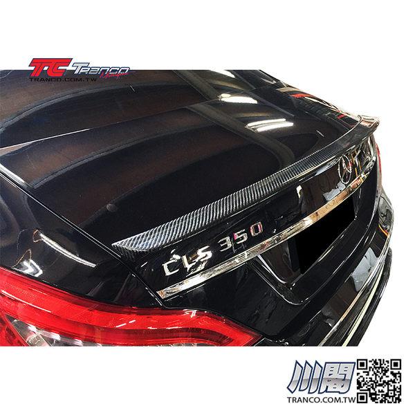 BENZ W218 A款 碳纖維尾翼 現貨供應 TRANCO 川閣
