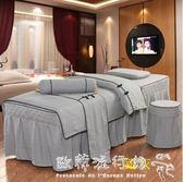 簡約美容床罩四件套親膚水洗棉美容床四件套歐式按摩床套igo『歐韓流行館』