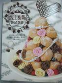 【書寶二手書T1/美工_ZJU】超擬真黏土甜點飾品創作_Milky Ribbon