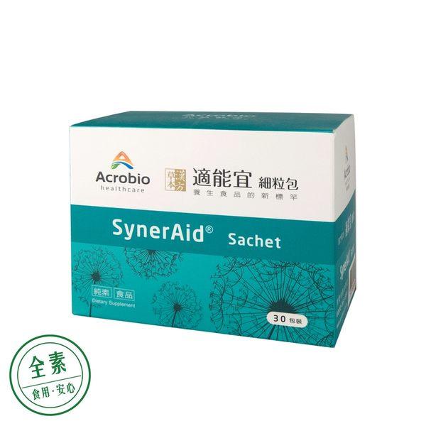 【昇橋健康Acrobio】適能宜 SynerAid® (細粒包)-30包裝