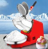 碎冰機 儂心雙刀碎冰機商用大功率打冰機小型刨冰機電動奶茶店手動冰沙機『快速出貨』YTL