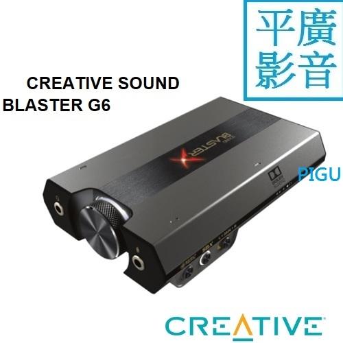平廣 創新 CREATIVE G6 音效卡 公司貨 SOUND BLASTER 32/384 USB DAC G5新款