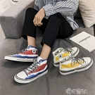春季新款帆布鞋男高筒手繪塗鴉學生鞋子韓版百搭潮款陰陽男鞋 【618特惠】