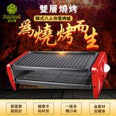 (交換禮物)現貨!雙層電烤盤110V家用電燒烤盤韓式烤肉機無煙燒烤爐不黏鍋多功能烤肉盤