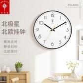 北極星掛鐘客廳北歐鐘錶家用創意時鐘現代簡約大氣掛錶時尚石英鐘 阿卡娜