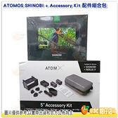 澳洲 ATOMOS Shinobi HDMI 監視記錄器 + ATOMACCKT2 配件組合包 5.2吋 4K 監視螢幕 正成公司貨