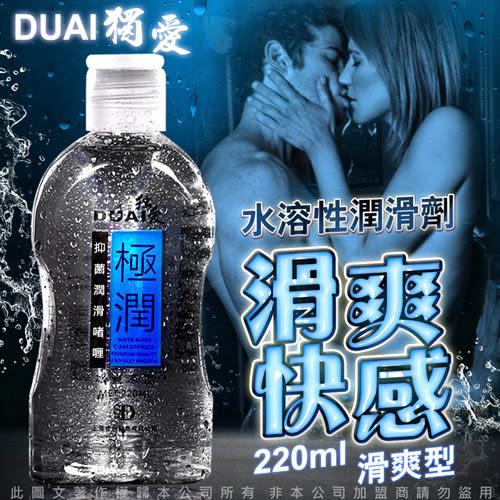 情趣用品 持久保濕滋潤潤滑 DUAI獨愛 極潤人體水溶性潤滑液 220ml 爽滑快感型+送尖嘴 深藍