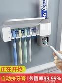 牙刷消毒器智慧牙刷置物架牙刷消毒架消毒盒自動擠牙膏神器  【全館免運】
