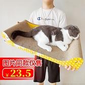 貓抓板大號貓沙發床貴妃椅 貓窩磨爪器耐磨貓咪玩具用品 包郵