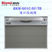 【PK廚浴生活館】 高雄林內牌 RKW-601C-SV-TR 進口洗碗機 原裝進口 實體店面 可刷卡 61公升 AC110V