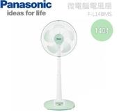 Panasonic 國際牌14吋立扇 F-L14BMS **免運費**