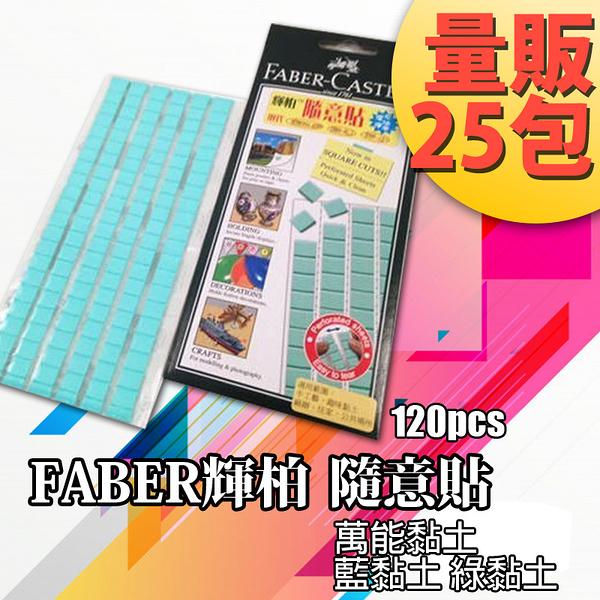 輝柏【25包】環保隨意貼(75g) 187065 Faber-Castell 萬能貼土 綠黏土 藍黏土 blu tack 無痕藍丁膠