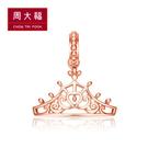 迪士尼公主皇冠18K玫瑰金路路通串飾/串珠 周大福