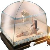 蚊帳-蒙古包1.5m床 1.8m家用2米蚊帳防摔三開門2.2支架1.2加密加厚紋賬-奇幻樂園