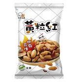 【黃粒紅】椒麻花生隨手包(70g)x36包/箱