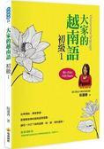 大家的越南語初級1 (隨書附贈作者親錄官方標準越南語發音 朗讀MP3)