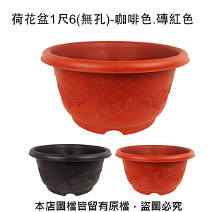 荷花盆1尺6(無孔)-咖啡色.磚紅色咖啡色