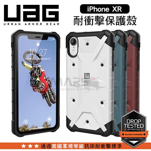 【marsfun火星樂】UAG iPhone XR 美國軍規 耐衝擊保護殼 公司貨/手機殼/防摔殼/高防護/耐衝擊