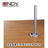 LINDY 林帝 液晶螢幕 支架 穿孔式支桿 45CM (40962)