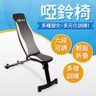 六段式啞鈴椅(易收折款)(舉重椅/重量訓練椅/臥推椅/肩推/仰臥起坐板)