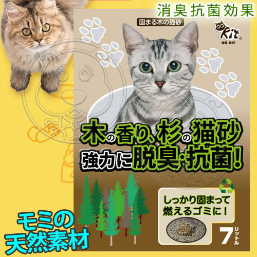 【 ZOO寵物樂園 】日本QQ Kit》凝結100%衫木屑砂環保貓砂-7L*3包