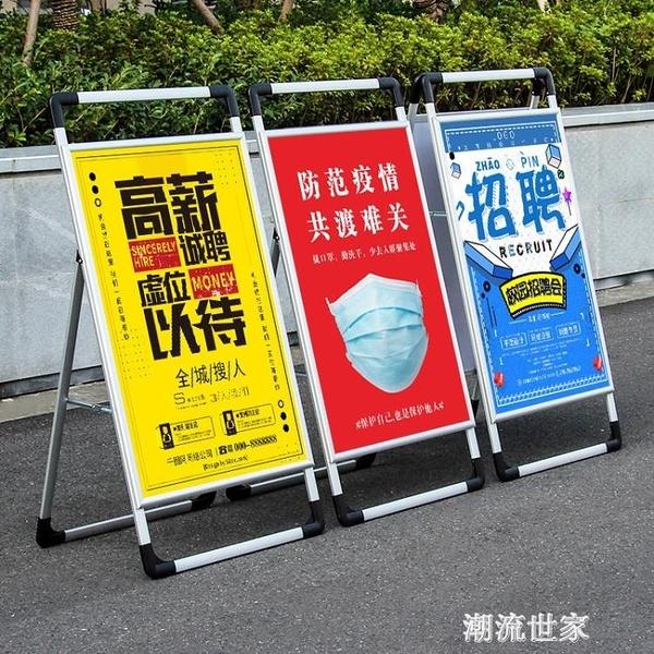 廣告牌展示牌招工kt板展架立式落地式鋁合金宣傳海報架立牌展示架MBS『潮流世家』