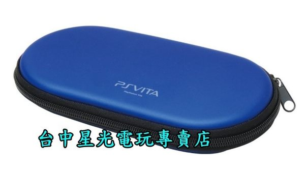 【PSV週邊 可刷卡】☆ 副廠高品質 PS VITA 2007型主機專用 藍色 硬殼包 主機包 ☆【台中星光電玩】