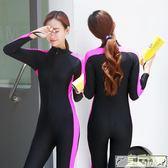 泡溫泉沖浪學生韓國拉鏈潛水服泳衣女全身連體防曬長袖長褲溫泉水