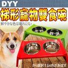 【培菓平價寵物網】DYY》梯型A5食用級密胺不銹鋼寵物雙碗