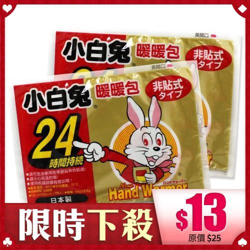日本 桐灰 小白兔暖暖包-24H 1入【BG Shop】隨拆即用‧輕薄隨身帶著走!手握式