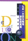 (二手書)九年一貫語文教育理論與實務