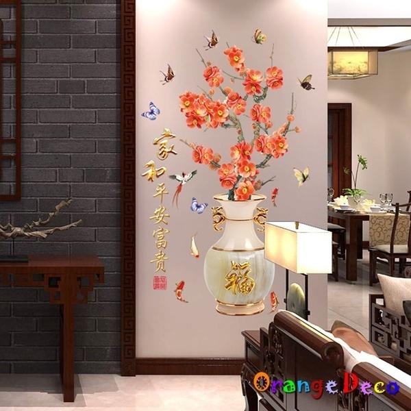 壁貼【橘果設計】花瓶梅花 DIY組合壁貼 牆貼 壁紙 室內設計 裝潢 無痕春聯 佈置 過年新年