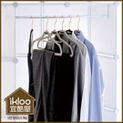 【ikloo】12吋收納櫃延伸配件-單格用短衣桿(60cm)