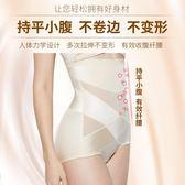 束身褲 后脫式收腹褲女高腰提臀塑身內褲薄款透氣大碼短褲收復