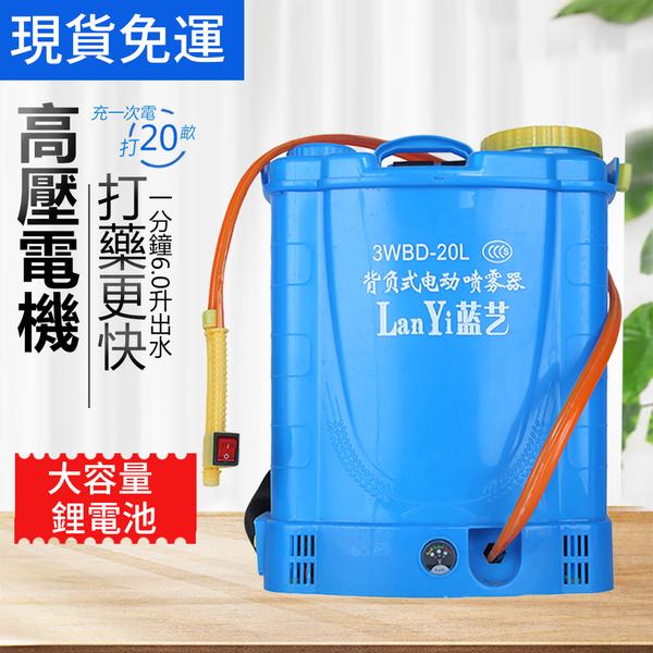 12h快速出貨 打藥機 噴霧器 農用 電動鋰電池 背負式 智慧 自動充電 噴霧機 18L YYP igo