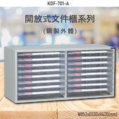 【100%台灣製造】大富KDF-701-A 開放式文件櫃 效率櫃 檔案櫃 文件收納 公家機關 學校 辦公收納 耐重