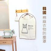 韓國棉麻衣物防塵罩 洋裝襯衫裙子 衣物收納 防塵袋防塵套 (3件組) 《SV2316》HappyLife
