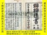 二手書博民逛書店罕見辨辨道書2卷Y452361 佐々木高成