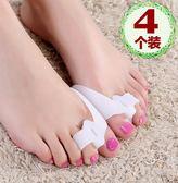 硅膠保護套拇指外翻分趾器腳趾型矯正器女大腳骨足日夜用可穿鞋【 新店開張八五折促銷】