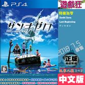 PS4 殘機為零(中文版)