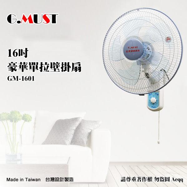 豬頭電器(^OO^) - 【G.MUST台灣通用】16吋豪華單拉壁掛扇(GM-1601)