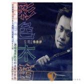 【小新的樂器館】彩色木笛 吳明宗 精選集 CD