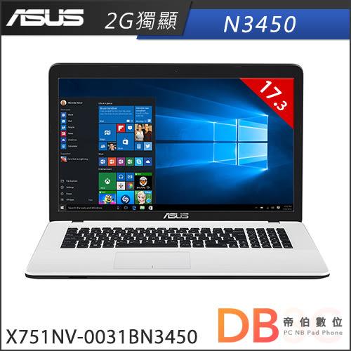 ASUS X751NV-0031BN3450 17.3吋 N3450 四核 2G獨顯 筆電(12期零利率)-送HP彩色噴墨印表機