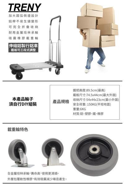 中華批發網:【TRENY】三段伸縮鋁製行鋁車 HD-7077