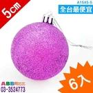 A1545-5_5cm亮粉聖誕球_6入_紫#聖誕派對佈置氣球窗貼壁貼彩條拉旗掛飾吊飾