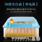 孵化機中信孵化機全自動家用型水床孵化器小雞小型智慧鳥蛋孵蛋器孵化箱LX交換禮物